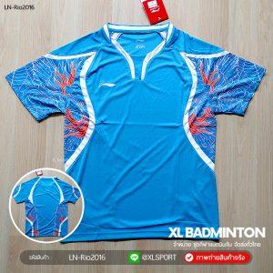 ln-rio2016-blue
