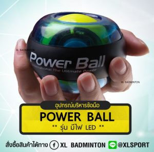 power-ball-2
