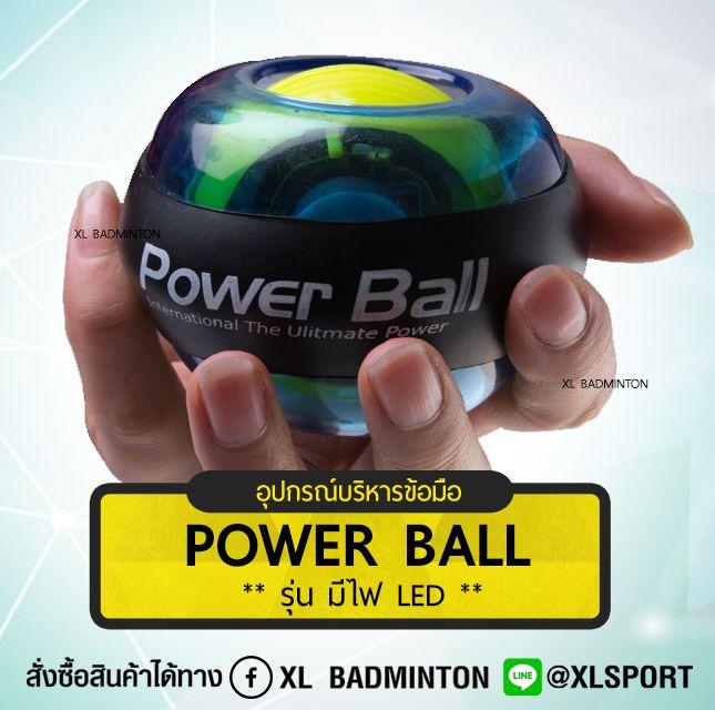 power-ball-2