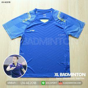 ln-ae2018-blue-a