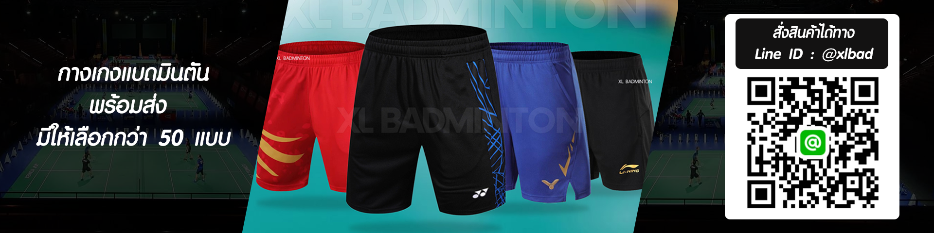 XL BADMINTON